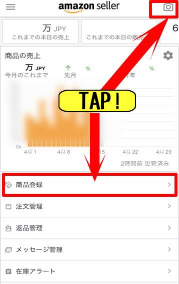 amazonセラーアプリ,商品登録