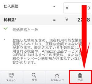 amazonセラーアプリ,出品