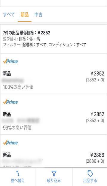 amazonセラーアプリ,出品,人数