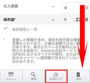 amazonセラーアプリ,お気に入り