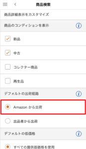 amazonセラーアプリ,使いかた