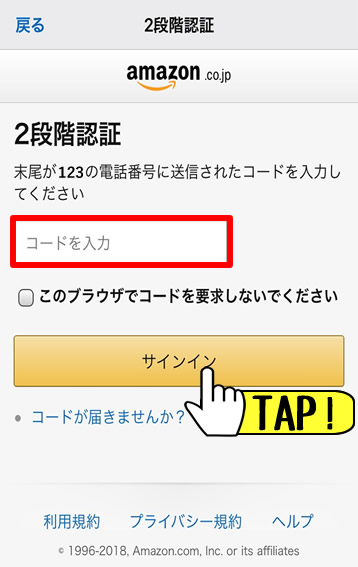 amazonセラーアプリ,2段階認証
